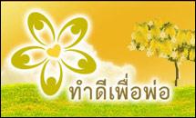 """ชวนชาวไทย """"ทำดีเพื่อพ่อ"""""""