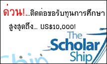 ด่วน!...ติดต่อขอรับทุนสูงสุดถึง US$10,000!