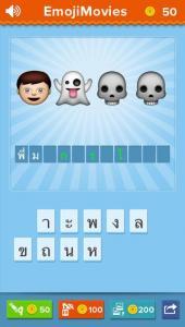 เกมส์ EmojiMovie
