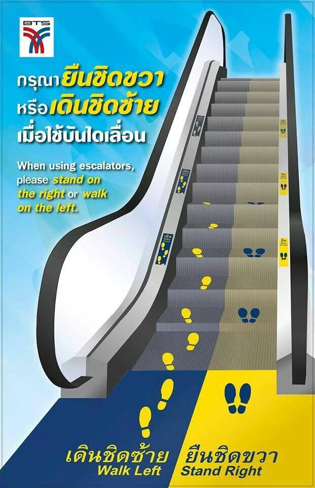 เมื่อเมืองไทยรณรงค์ มารยาทการใช้บันไดเลื่อน BTS