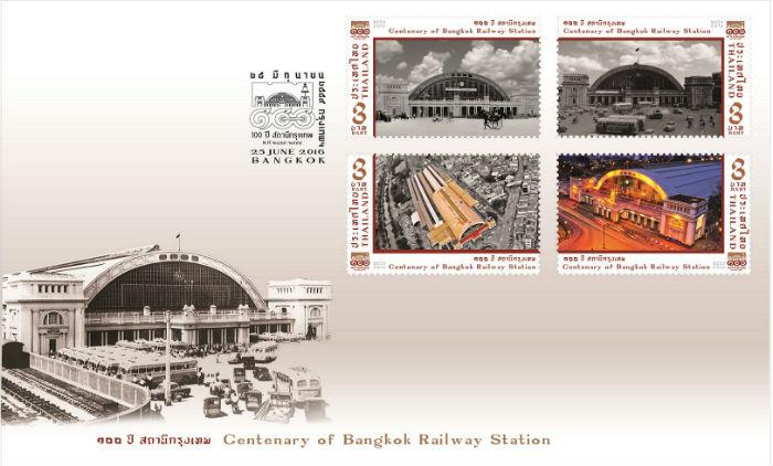 แสตมป์ที่ระลึก 100 ปี สถานีรถไฟกรุงเทพ หัวลำโพง