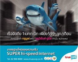 SUPER hi-speed Internet จากทรูไลฟ์ พลัส