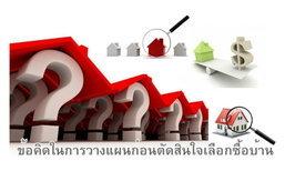 ข้อคิดในการวางแผนก่อนตัดสินใจเลือกซื้อบ้าน