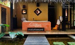 Outdoor Bathroom อาบน้ำร่วมกับธรรมชาติ