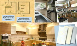ห้องครัวแบบไหนที่เป็นคุณ
