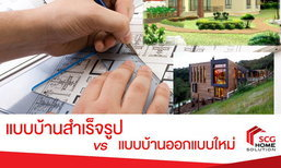 แบบบ้านสำเร็จรูป VS แบบบ้านออกแบบใหม่…อะไรดีกว่ากัน?