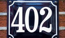 เลขที่บ้าน บอกความหมายอะไรกับคุณ