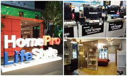 เดอะป้าพาเที่ยวงาน HomePro Expo ครั้งที่ 22 เห็นสินค้าแล้ว ราคาน่าใจแตกมาก