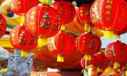 แต่งบ้านให้เฮง รับตรุษจีน ปีวอก 2016 ต้องทำอย่างไร