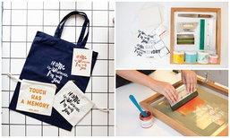 Silkscreen Printing การพิมพ์ (ซิงค์) สกรีน