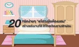 """20 ทริคง่ายๆ """"แก้ฮวงจุ้ยห้องนอน"""" สร้างพลังงานที่ดี ให้ไหลเวียนยามพักผ่อน"""