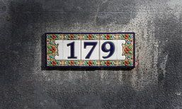 1-0 เลขไหนมีความหมายอย่างไรตามศาสตร์ฮวงจุ้ยเลขที่บ้าน