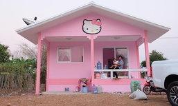 บ้านชั้นเดียว Hello Kitty ชมพูๆ ในงบ 5 แสน สร้างบ้านในฝันสานฝันของตัวเองในวัยเด็ก