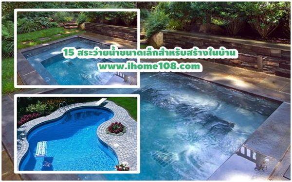 15 สระว่ายน้ำขนาดเล็กสำหรับสร้างไว้ในบ้าน