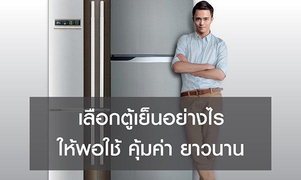 """เลือก """"ตู้เย็น"""" อย่างไรให้พอใช้ คุ้มค่า ยาวนาน"""