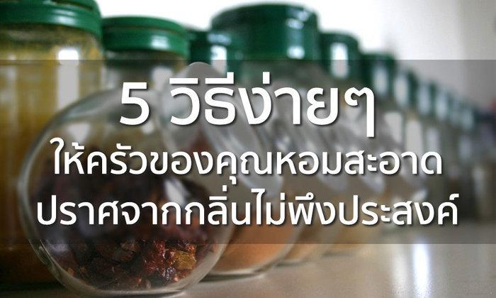 5 วิธีง่ายๆ ให้ครัวของคุณหอมสะอาดปราศจากกลิ่นไม่พึงประสงค์