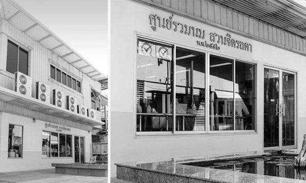 """พระตำหนักจิตรลดารโหฐาน  """"บ้านของพ่อ"""" เพื่อปวงชนชาวไทย"""