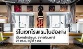 รีโนเวทโรงแรมในฮ่องกง เป็นหอพักนักนศ.ราคาย่อมเยาว์ 27 ตร.ม. อยู่ได้ 4 คน