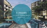 8 เหตุผลดีๆ ของ Veranda Residence Hua-Hin สำหรับนักลงทุน