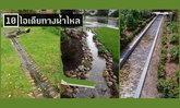 10 ไอเดียทางน้ำไหล จัดการน้ำในหน้าฝนให้อยู่หมัด