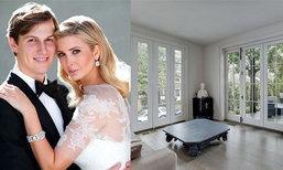 เปิดบ้าน Ivanka Trump! นี่คือทุกซอกทุกมุมของบ้านหลังใหม่ที่เธอเพิ่งย้ายเข้า