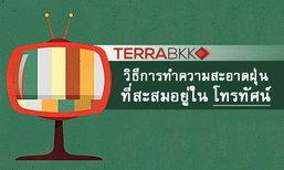 วิธีการทำความสะอาดฝุ่นที่สะสมอยู่ใน TV