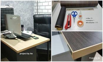 วิธีแก้ไขโต๊ะไม้อัดพองตัว ด้วยวิธีแสนง่าย และลงทุนน้อย