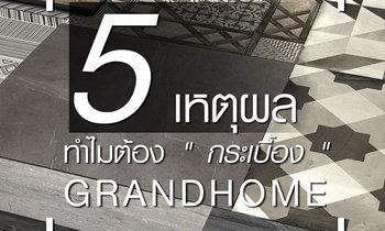 """5 เหตุผลทำไมต้อง""""กระเบื้อง""""ที่แกรนด์โฮม"""