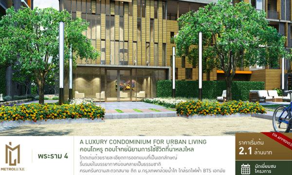 เสนอ Metro Luxe Rama 4 จาก เมโทร ลักซ์ พระราม 4