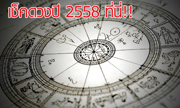 เช็คดวงรายปี 2558 ก่อนใครที่นี่คลิกเลย!!