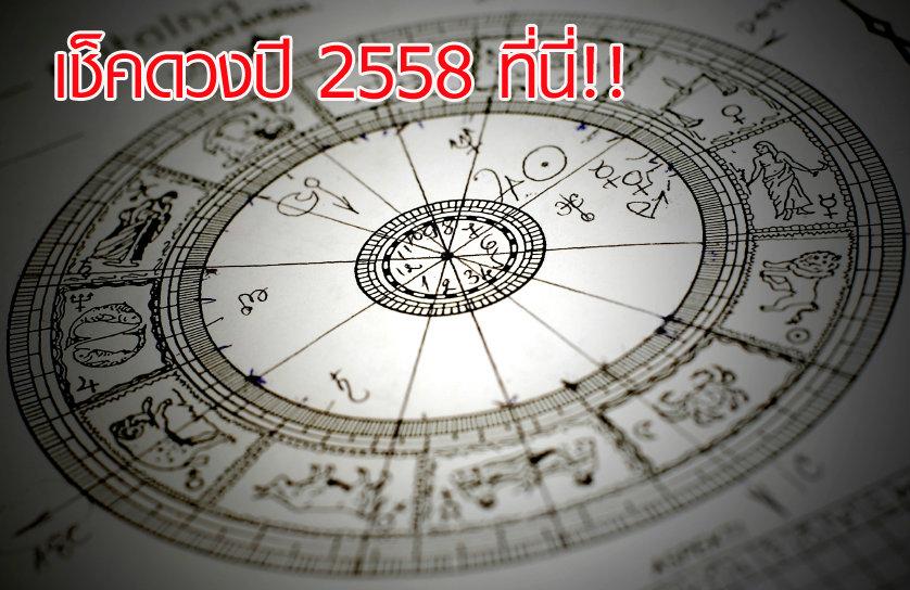 เช็คดวงปี 2558 ดูดวงปี 2558 ที่นี่