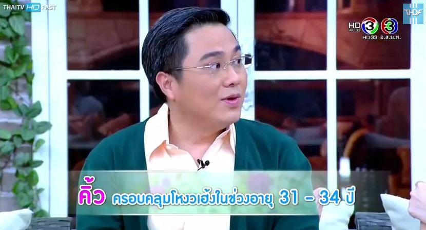 อาจารย์ช้างแนะนำการดูโหงวเฮ้งบนใบหน้า