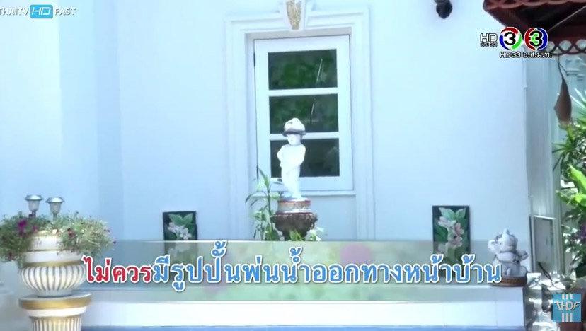 แก้ปัญหาฮวงจุ้ยบ้านกับอาจารย์ช้าง