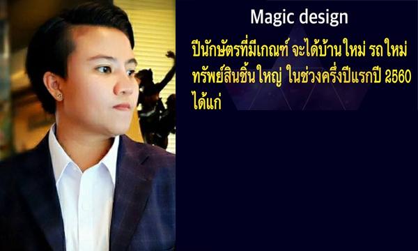 """""""หมอเค้ก Magic designs"""" ชี้ 4 นักษัตรมีเกณฑ์ได้ทรัพย์ชิ้นใหญ่"""