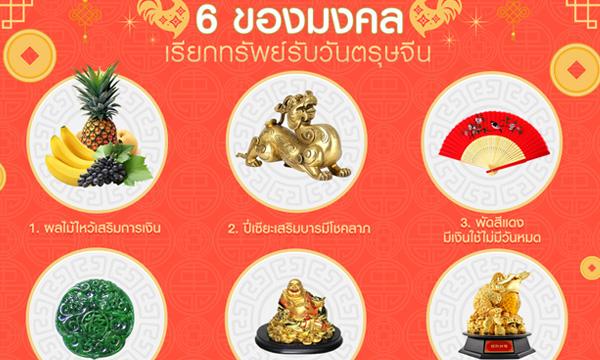 6 ของมงคลเรียกทรัพย์รับ วันตรุษจีน