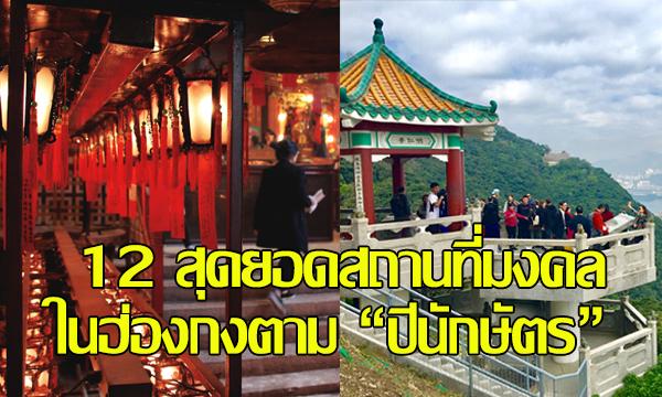 12 สุดยอดสถานที่มงคล ในฮ่องกงตามปีนักษัตร