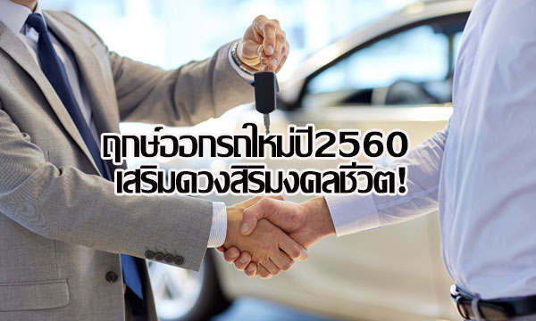 ฤกษ์ดี! ออกรถใหม่ปี 2560 เสริมดวงสิริมงคลชีวิต!