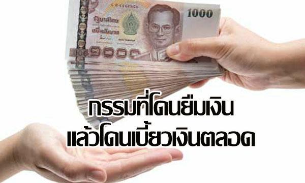 กรรมที่โดนยืมเงินแล้วโดนเบี้ยวเงินตลอด