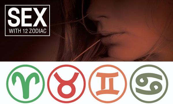 SEX (เซ็ก) ของทั้ง 12 ราศี