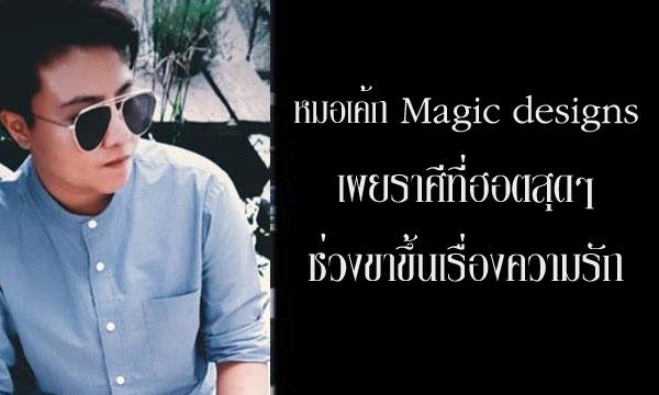 """""""หมอเค้ก Magic designs"""" เผยราศีที่ฮอตสุดๆ ช่วงขาขึ้นเรื่องหัวใจ!"""