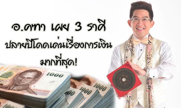 อ.คฑา เผย 3 ราศีที่ปลายปีโดดเด่นเรื่องการเงินมากที่สุด!