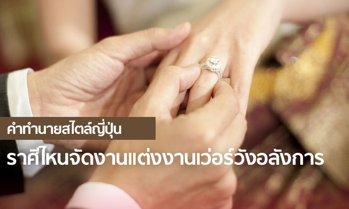 คำทำนายสไตล์ญี่ปุ่น จัดอันดับราศีไหนจัดงานแต่งงานเว่อร์วังอลังการ