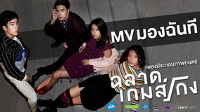 MV มองฉันที - อิมเมจ สุธิตา