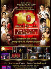 10 ปี เมืองไทยรัชดาลัย THE MUSICAL CELEBRATION