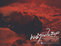 MV ของตายในมือเธอ - แบงค์ CASH