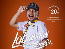 Labanoon Concert เปิดกล่อง
