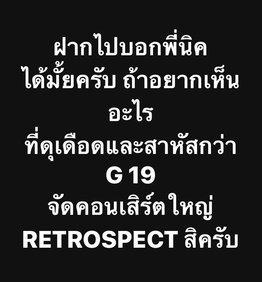 Retrospect