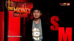 ปู พงษ์สิทธิ์ Show Me The Money