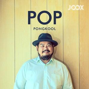 Pop Pongkul (ป๊อป แคลอลี่ บลา บลา)