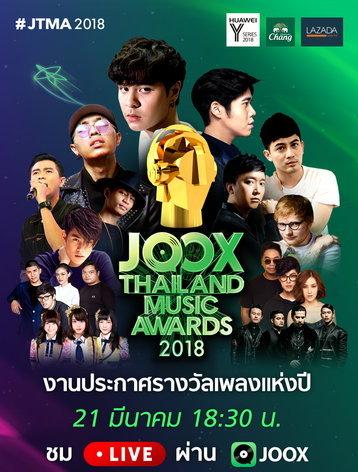 JOOX Thailand Music Awards 2018